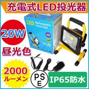 LED投光器 20W 充電式 昼光色  PSE取得品 ポータブル投光器 コードレス投光器 持ち運び 200W相当 防水 バッテリー内臓 1年保証付|succul