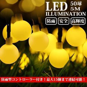 LEDイルミネーション ボール型 5m 50球 ストレート コントローラー付き 防雨 クリスマス ライト 電飾 飾り|succul