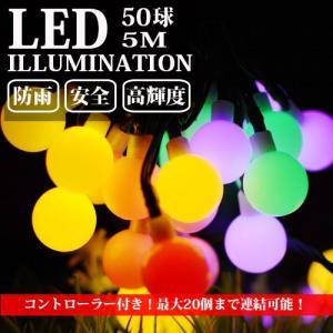 LEDイルミネーションライト ボール型 5m 50球 コントローラー付き 防雨 クリスマス ライト 電飾 飾り|succul