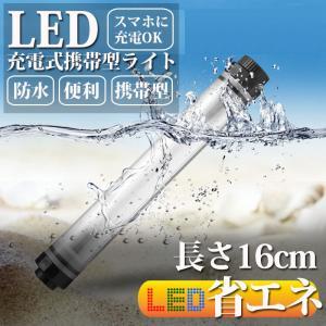 充電式携帯型LEDライト Φ3.5×16cm 防水 USB充電 マグネット 磁石付き 災害時 緊急時 作業灯 手持ち 蛍光灯 キャンプ アウトドア|succul