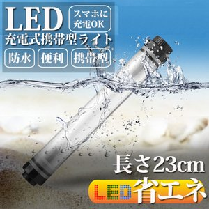 充電式携帯型LEDライト Φ3.5×23cm 防水 USB充電 マグネット 磁石付き 災害時 緊急時 作業灯 手持ち 蛍光灯 キャンプ アウトドア|succul