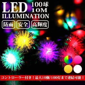 LEDイルミネーションライト 雪玉 スノーボール 10m 100球 ストレートライト コントローラー付き 防雨 クリスマス ライト 電飾 飾り|succul
