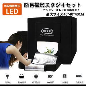 撮影ボックス 撮影ブース 爆光 LED照明付 40cm 簡易スタジオ 折り畳み 撮影セット スタジオ ボックス ポータブル 写真スタジオ 背景プレート付 持ち運び可能|succul