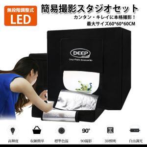 SUCCUL 撮影ボックス 撮影ブース 爆光 LED照明付 60cm 簡易スタジオ 折り畳み 撮影セット スタジオ ボックス ポータブル 写真スタジオ コンパクト|succul