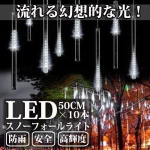 LEDスノーフォールライト 50cm 10本 540球 コード直径1.8mm 防雨型 イルミネーショ...