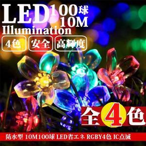 LEDイルミネーション 桜 さくら 10m 100球 ストレートライト 防雨 クリスマス ライト 電飾 飾り succul