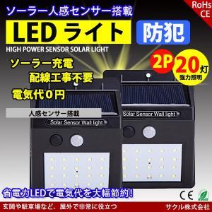 センサーライト ソーラーライト 2個セット 屋外 20灯 LED 人感センサー 自動点灯 防水 電気...