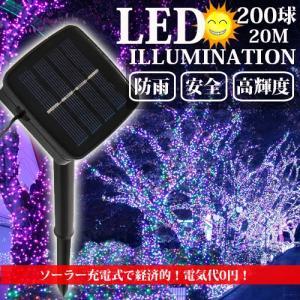 イルミネーション ソーラー 屋外 LED 充電式 8パターン 200球 20m コントローラー付き ...