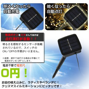 LEDイルミネーション ソーラー充電式 8パターン 50球 5m 自動ON/OFF クリスマス 屋外 防雨|succul|04