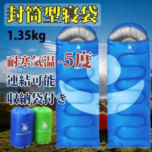寝袋 シュラフ 封筒型 -5度 洗える キャンプ 防災 ツーリング アウトドア 緊急用 防災用 冬用 夏用 軽量 コンパクト|succul