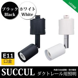 SUCCUL ダクトレール スポットライト E11 シーリングライト 天井照明 ライティングレール ライトレール 黒 白 電球別売り|succul
