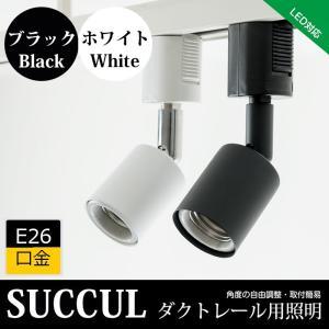 SUCCUL ダクトレール スポットライト E26 シーリングライト 天井照明 ライティングレール ライトレール 黒 白 電球別売り|succul