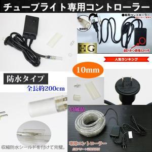 LEDロープライト(チューブライト)2芯タイプ直径10MM用防雨コントローラー 8点灯パターン メモリ機能内蔵|succul