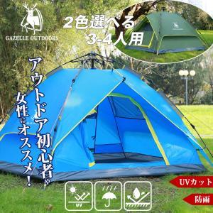 ワンタッチテント 3人用 4人用 油圧式オートテント 二重層雨風対策 超軽量 ドームテント uvカット 紫外線 メッシュ 防雨 キャンプ アウトドア|succul
