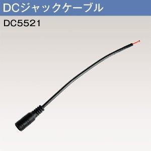 LEDテープライト部品 LEDテープパーツ ケーブル 自作 DIY DCジャック 2芯 5521 長さ200mm 内径2.1mm 外径5.5mm|succul