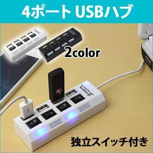 SUCCUL USBハブ 4ポート 個別電源スイッチ付 USB2.0対応 省エネ 節電 増設 USB 電源 スイッチ 4PORT-USB-HUB [送料無料] succul
