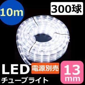SUCCUL LEDチューブライト(ロープライト) ホワイト 白 2芯タイプ 10m 直径13mm 300球 一ヶ月保証|succul