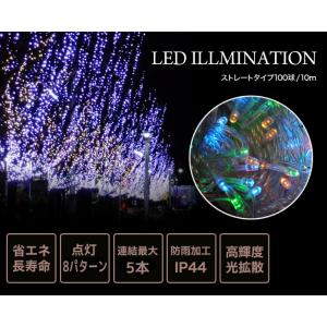 SUCCUL イルミネーションライト クリスマスライト ストレート ライト 100球 10m 防雨 連結可 記憶 コントローラ付|succul|02