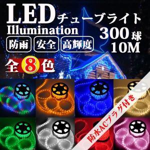 電源付き LEDチューブライト ロープライト 全7色可選 2芯タイプ 10m 直径10mm 300球 クリスマスイルミネーション|succul