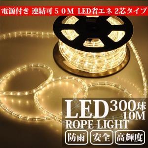 電源付き LEDチューブライト ロープライト 全7色可選 2芯タイプ 10m 直径10mm 300球 クリスマスイルミネーション|succul|02