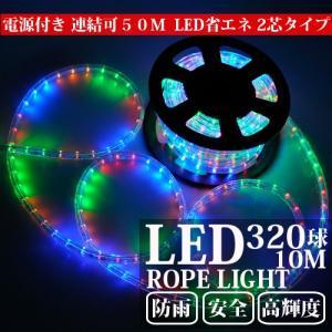 電源付き LEDチューブライト ロープライト 全7色可選 2芯タイプ 10m 直径10mm 300球 クリスマスイルミネーション|succul|03