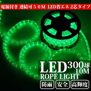 電源付き LEDチューブライト ロープライト 全7色可選 2芯タイプ 10m 直径10mm 300球 クリスマスイルミネーション|succul|04