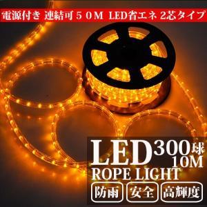 電源付き LEDチューブライト ロープライト 全7色可選 2芯タイプ 10m 直径10mm 300球 クリスマスイルミネーション|succul|06