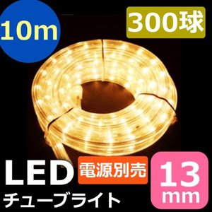 SUCCUL LEDチューブライト(ロープライト) シャンパンゴールド 温白 2芯タイプ 10m 直径13mm 300球 一ヶ月保証|succul