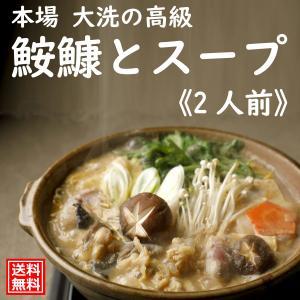 名称   :あんこうスープ (2人前) 内容量  :930g あんこう(400g)、スープ (鮟肝、...