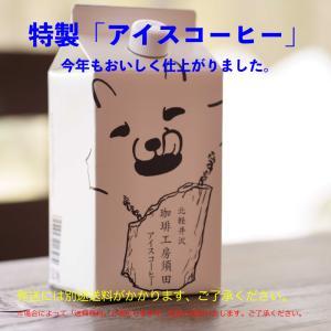 アイスコーヒー 1リットルパック<バラ>|sudacoffee
