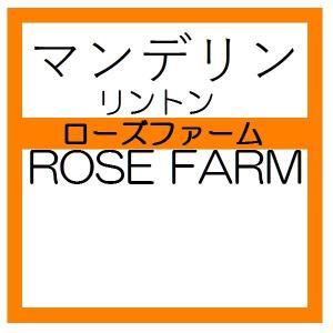 マンデリン・リントンROSE FARM 200g|sudacoffee