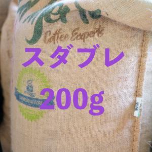 スダブレ<200g>⇒スダブレ全体で「1kgまで」でお願いいたします。|sudacoffee