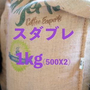 スダブレ<1kg> (500g×2)⇒スダブレ全体で「1kg限定」でお願いいたします。|sudacoffee