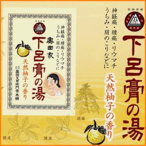 奥田家下呂膏の湯 天然柚子の香り 25g×3包|sudareyosizu