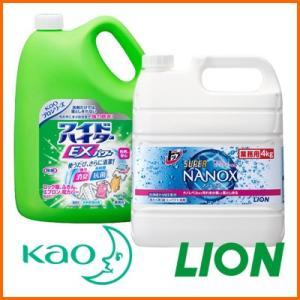 ライオン スーパーナノックス4kg 洗濯洗剤と花王 ワイドハイターEXパワー 4.5L漂白剤のセット...