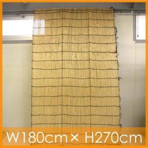 よしず 簾 たてすだれ 高さ270cm幅180cm(9尺×6尺)※1本につき1配送料金がかかります。よしずは高額購入割引特典はありません。|sudareyosizu