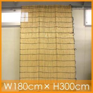 よしず 簾 たてすだれ  高さ300cm幅180cm(10尺×6尺)※1本につき1配送料金がかかります。よしずは高額購入割引特典はありません。|sudareyosizu