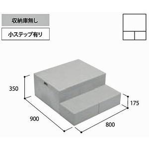 joto代引き不可 勝手口ステップ ハウスステップ CUB-8060W-3 収納庫なし 小ステップ付 城東テクノ|sudasyop