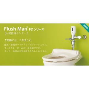 フラッシュマンFD ふたなし・和式トイレ用後付センサー FDL1(INAX フタが六角ネジバルブ用)ミナミサワ|sudasyop
