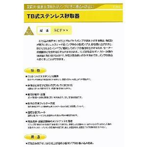 TB式砂取器 (ステンレス製)TB3737 20A 東邦工業|sudasyop|02