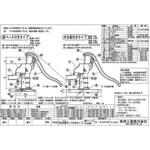 手押しポンプ 32サイズ T32DF 堀井戸用台付 (木玉皮付)底フート弁付 東邦工業|sudasyop|02