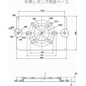 手押しポンプ用部品 32・35用鉄ベース 東邦工業|sudasyop