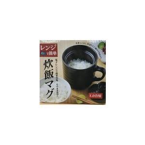 炊飯 電子レンジ マグカップ  一人暮らし 陶器 一人用 食品 一合 suehiro-cop