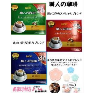 UCC職人の珈琲 ドリップコーヒー 送料無料 業務用 お徳用 飲料|suehiro-cop