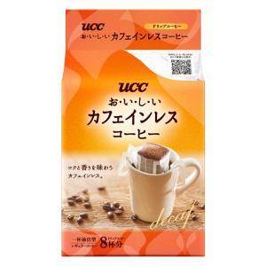 コーヒー ドリップコーヒー カフェインレス ポイント消化 送料無料 UCC 8袋|suehiro-cop