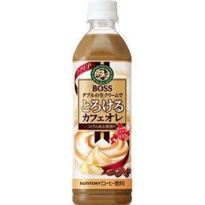 サントリー ボス 送料無料 とろけるカフェオレ ペットポトルコーヒー 500ml 24本 コーヒー 飲料|suehiro-cop