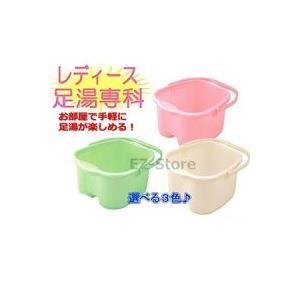 レディース足湯専科  女性用サイズの足湯バケツ 3色から選べ...