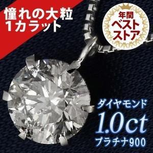 【日本最大級の品揃え 素材から選べる】ダイヤモンド ネックレス 1カラット プラチナ 一粒|suehiro