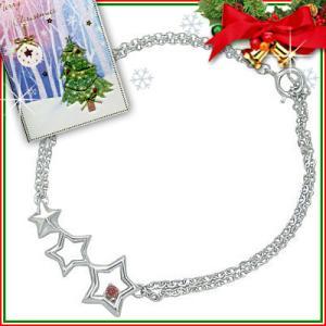 クリスマス限定Xmasカード付1月誕生石 シルバー ガーネットブレスレット 星スター【今だけ代引手数料無料】|suehiro