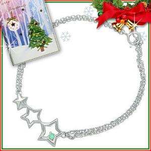 クリスマス限定Xmasカード付5月誕生石シルバー エメラルドブレスレット 星スター【今だけ代引手数料無料】|suehiro